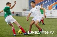 Футболисты из Тувы сыграют в Сочи!