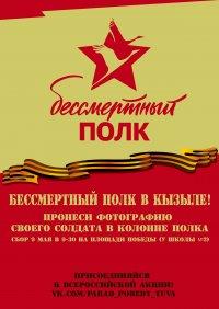 Сбор «Бессмертного полка» в Кызыле – 9 мая в 9 ч 30 минут на Площади Победы
