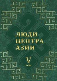 """Пятый том книги """"Люди Центра Азии"""" сдан в печать в типографию"""