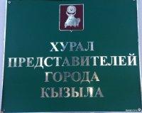 В Кызыле прошли публичные слушания по исполнению городского бюджета за 2013 год