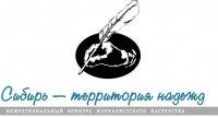 """Тувинские журналисты в числе победителей ежегодного межрегионального конкурса """"Сибирь - территория надежд"""""""