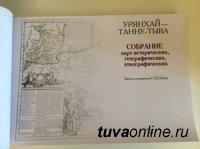 Сергей Шойгу представил историю Тувы в коллекции карт