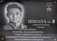 К 100-летию легендарного командира Тулуша Кечил-оола школа № 3 будет носить имя Героя Советского Союза
