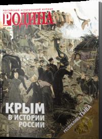 Федеральный исторический журнал «Родина» посвятил специальный выпуск Туве