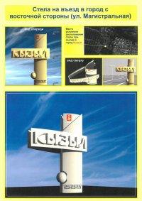 Началась установка въездных стел в Кызыл