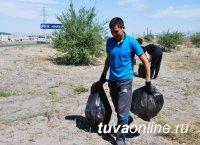 Трудовой десант байтайгинцев помог убрать от мусора и бурьяна западный въезд в Кызыл