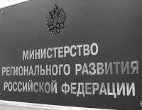 Функции Минрегионразвития передали министерствам