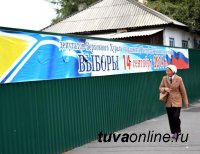 Накануне выборов в Верховный Хурал Тувы