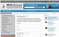 На сайте МЧС России появился раздел для поиска людей