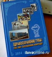 Вышла книга «Здравоохранение Тувы за 100 лет»