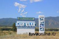 Тува. Село Бай-Хаак (бывшее Верхне-Никольское) отмечает 105-летие
