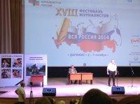 """На фестивале журналистов """"Вся Россия-2014"""" будет представлена Тува"""
