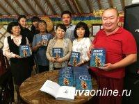 В Туве перевели на тувинский язык хрестоматию классических буддийских текстов для детей «Лотосовый сад»