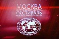 В Центральном Доме художника в Москве 31 октября откроется фестиваль РГО