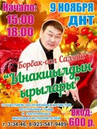 """""""Песни любви"""" от Борбак-оола Салчака"""