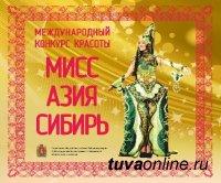 Две красавицы из Тувы участвуют в конкурсе «Мисс Азия-Сибирь» (Красноярск)