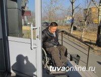 После рейда ОНФ в Туве в МФЦ Кызыла появились льготная очередь, поручни и пандус