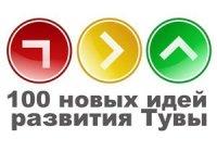 """248 работ поступило на конкурс """"100 новых идей развития Тувы"""""""