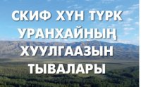 Андрей Монгуш о Всемирном потопе и железном плоту (Демир-сал) на горе Буура
