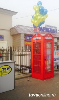 День информатики в Кызыле: открыт общественный бесплатный таксофон, дан старт фотоконкурсу