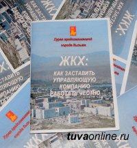 Новое в ЖКХ. Семинар-встреча для жителей многоквартирных домов Кызыла