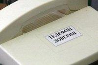 В Тувинской таможне изменился номер «телефона доверия»