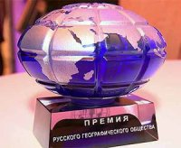 Археологический проект «Кызыл-Курагино» удостоен премии РГО