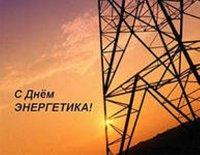 Глава Тувы поздравил энергетиков республики с профессиональным праздником!