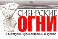 """Новый номер журнала """"Сибирские огни"""" посвящен творчеству писателей Тувы"""