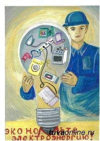 Ударим плакатом по энергонеграмотности! Планшеты и MP3-плееры - за победу в конкурсе