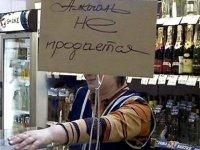 Тува ужесточает требования к продаже спиртного