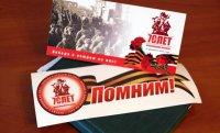Аптеки Кызыла - фронтовикам