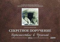 Секретное поручение. Путешествие в Урянхай 1914 года