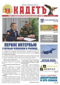 В Кызылском президентском кадетском училище начали издавать газету «Кадетъ»