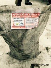 В Кызыле население начинает апробировать угольные брикеты