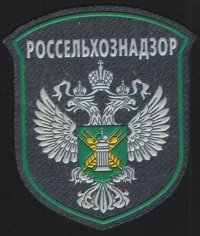 Россельхознадзор Тувы и Хакасии: Итоги февральских проверок