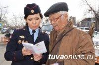 Полицейские Тувы провели акцию «Как не стать жертвой фальшивомонетчиков»