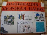 Тува включится в Европейскую неделю иммунизации