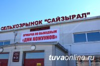 Тандинская баранина за 270 рублей, вкуснейший хлеб – от Пирогова, сизимская картошка… В Кызыле начались субботние «Дни кожуунов»