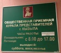 20 апреля в Общественной приемной Хурала представителей пройдет прием граждан