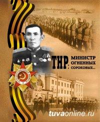 В Туве вышла книга о первом министре обороны ТНР