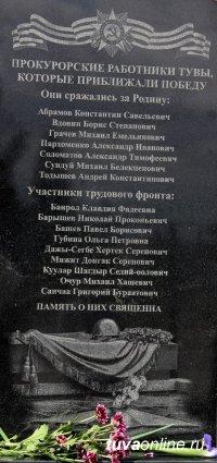На здании Прокуратуры Тувы установлена мемориальная доска в память о прокурорских работниках-фронтовиках и тружениках тыла