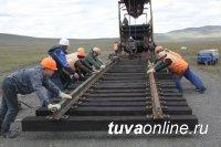 Железная дорога Кызыл – Курагино меняет стратегию развития регионов Сибири