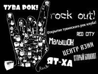 В Кызыле 29 мая откроется Рок-Клуб!