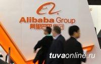 Китайская компания Alibaba Group зарегистрировала представительство в России