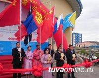 Торгово-промышленные палаты Тувы, Монголии и Китая подписали меморандум о взаимопонимании