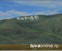 Самая известная буддийская мантра засияла новыми красками на горе у Кызыла