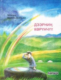 """Вышла в свет книга Монгуша Кенин-Лопсана """"Небесное зеркало"""""""