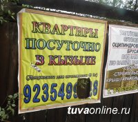 Посуточные квартиры в Кызыле. 20 обращений в административном производстве, еще 23 собственника – в розыске