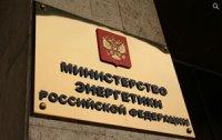 В Туву прибудет рабочая группа Минэнерго России